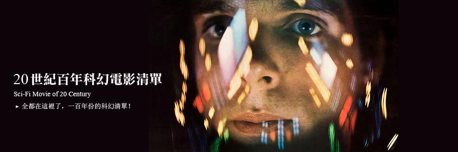 20 世紀百年科幻電影清單-菲林漫步
