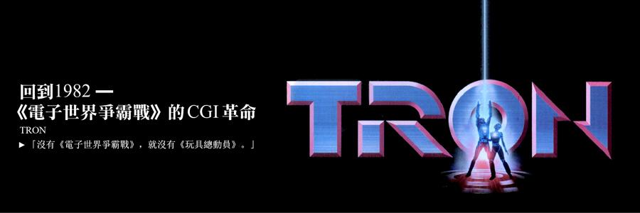 回到 1982:《電子世界爭霸戰》的 CGI 革命